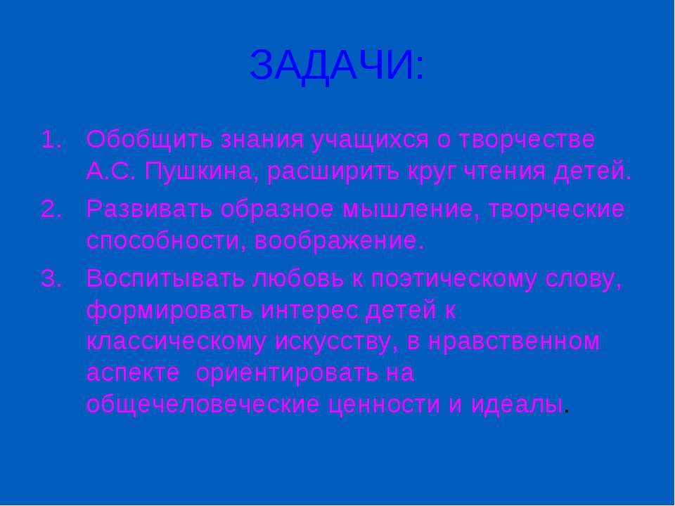 ЗАДАЧИ: Обобщить знания учащихся о творчестве А.С. Пушкина, расширить круг чт...