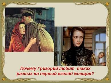 Почему Григорий любит таких разных на первый взгляд женщин?