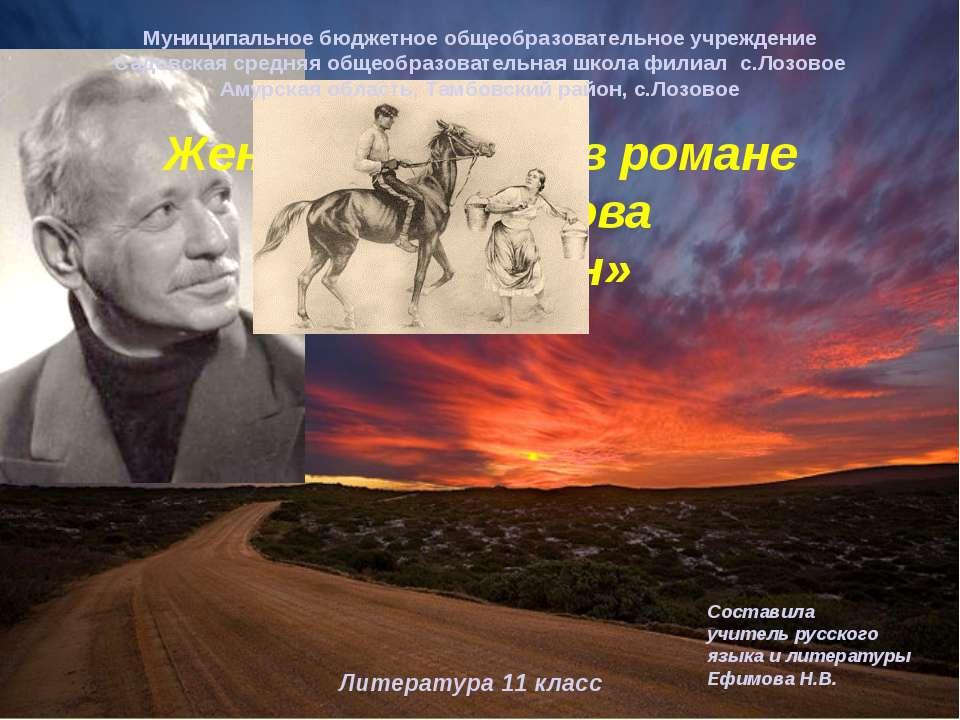 Женские образы в романе М.А.Шолохова «Тихий Дон» Муниципальное бюджетное обще...