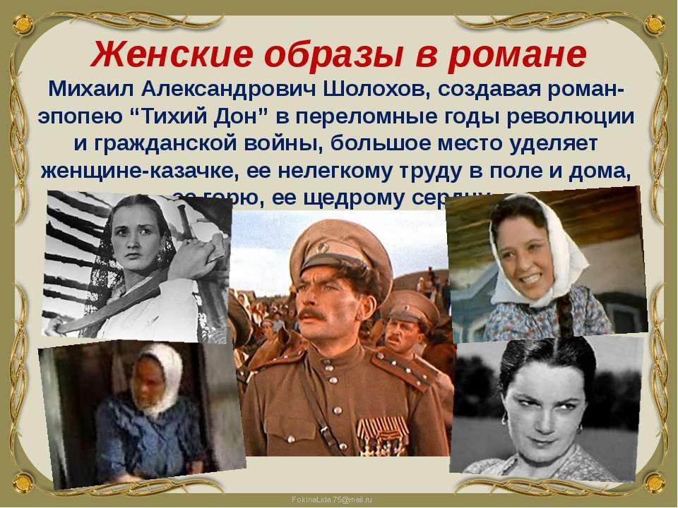 """Михаил Александрович Шолохов, создавая роман-эпопею """"Тихий Дон"""" в переломные ..."""