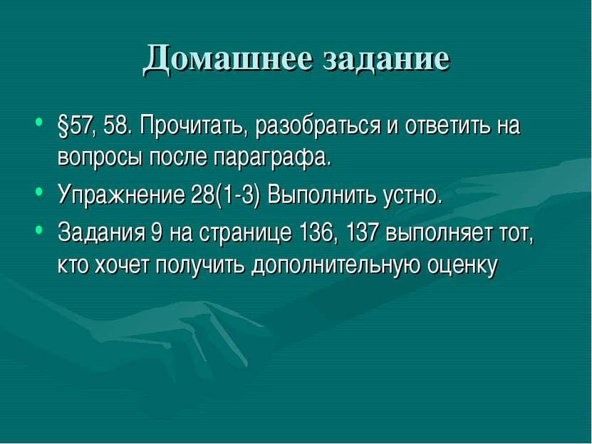 Домашнее задание §57, 58. Прочитать, разобраться и ответить на вопросы после ...