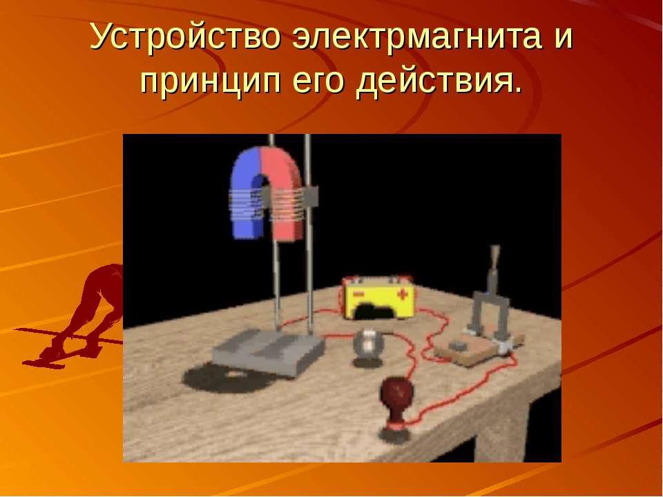 Устройство электрмагнита и принцип его действия.