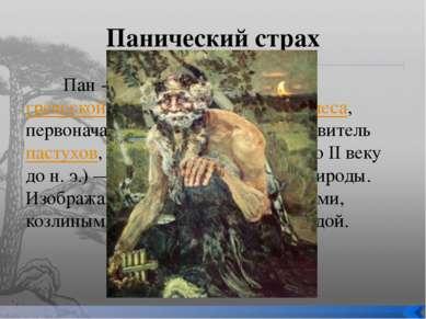 Панический страх Пан - (греч. Πάν) — в греческой мифологии сын бога Гермеса, ...