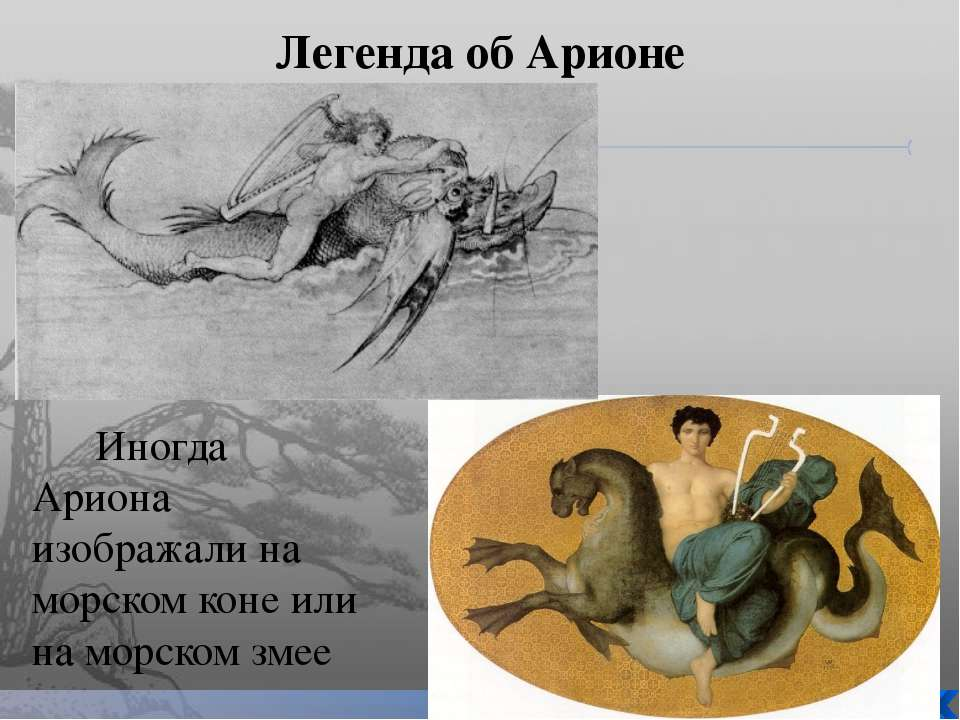 Легенда об Арионе Иногда Ариона изображали на морском коне или на морском змее