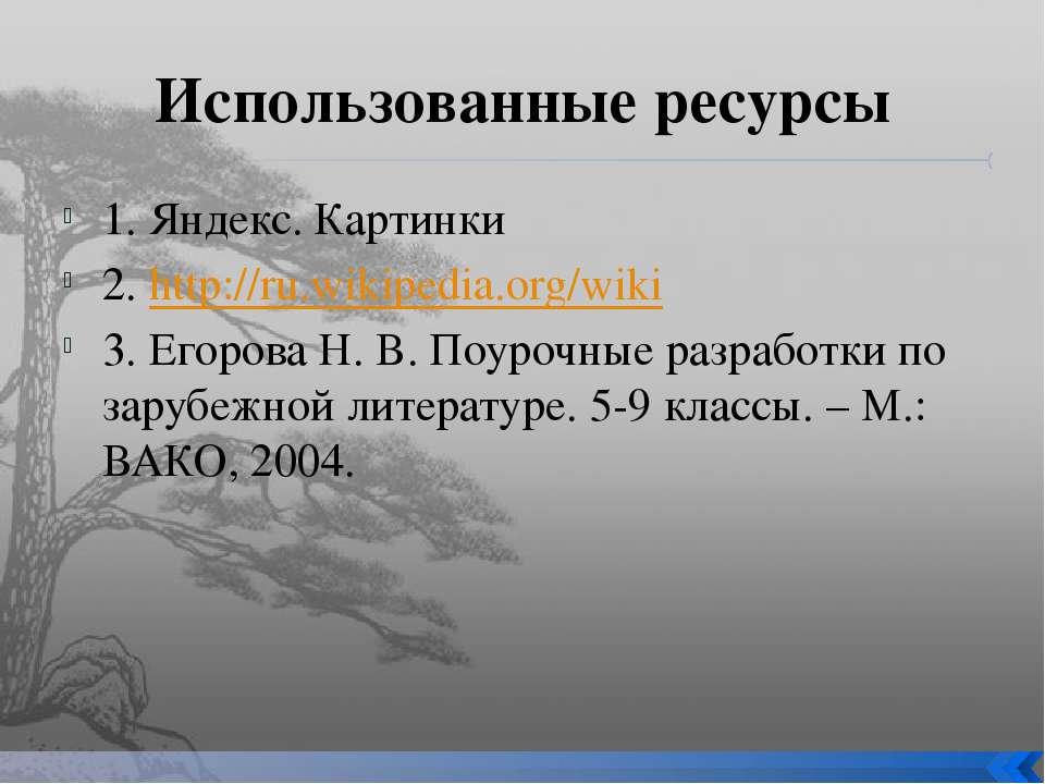 Использованные ресурсы 1. Яндекс. Картинки 2. http://ru.wikipedia.org/wiki 3....
