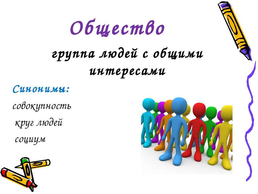 Общество группа людей с общими интересами Синонимы: совокупность круг людей с...