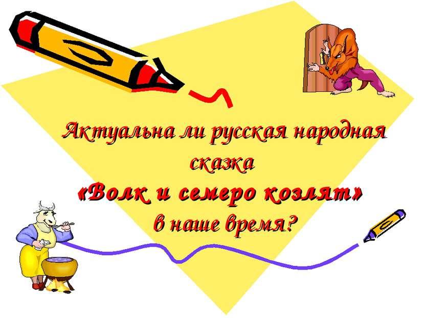 Актуальна ли русская народная сказка «Волк и семеро козлят» в наше время?