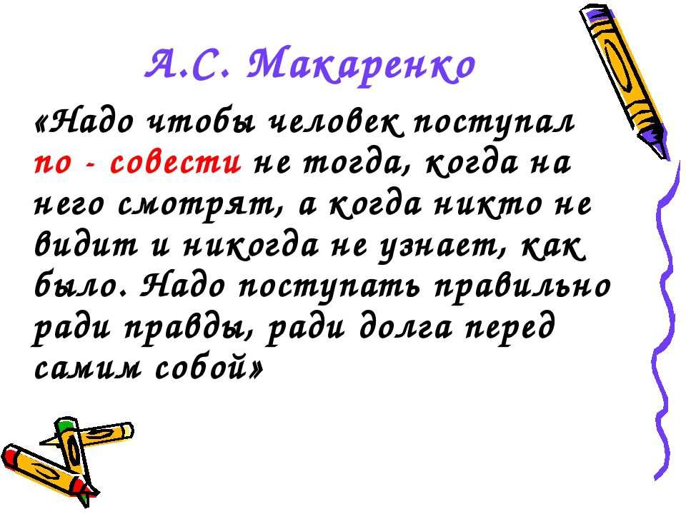 А.С. Макаренко «Надо чтобы человек поступал по - совести не тогда, когда на н...