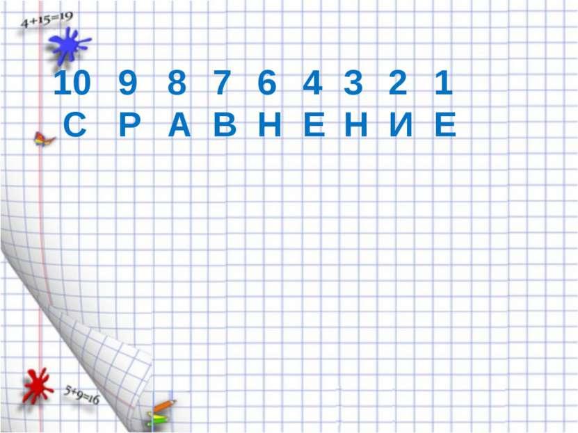 9 Р 10 С 7 В 8 А 6 Н 4 Е 3 Н 2 И 1 Е