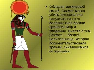 Обладая магической силой, Сехмет могла убить человека или напустить на него б...