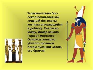 Первоначально бог-сокол почитался как хищный бог охоты, когтями впивающийся в...
