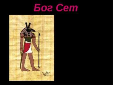 """Бог Сет Сет, в египетской мифологии бог пустыни, т. е. """"чужеземных стран"""", ол..."""