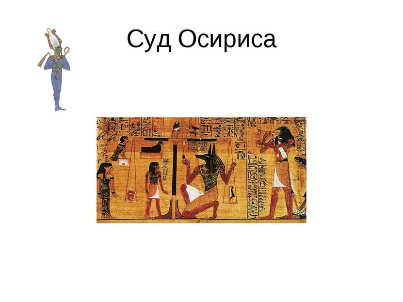 Суд Осириса