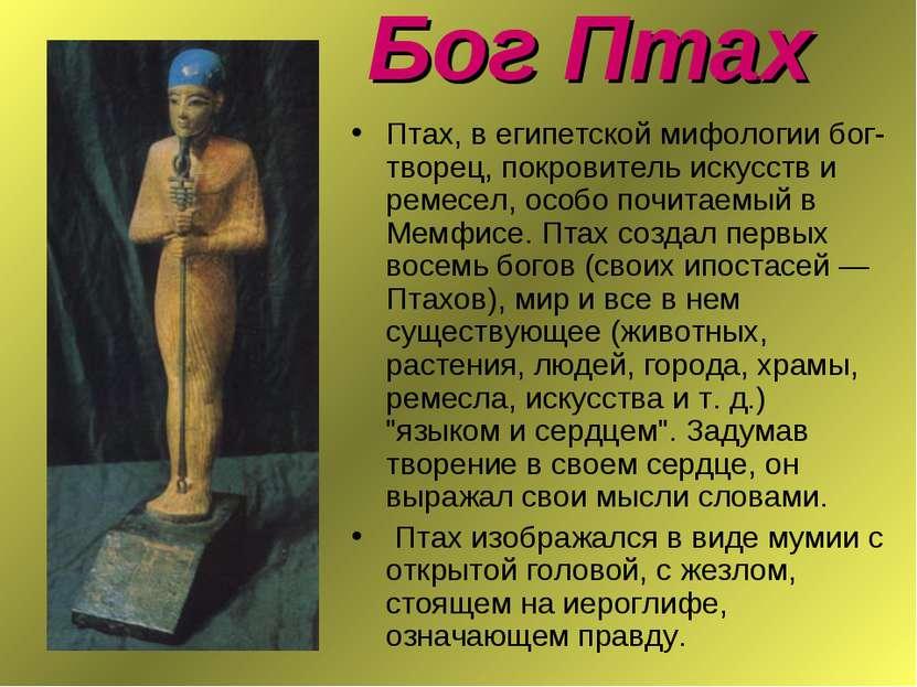 Бог Птах Птах, в египетской мифологии бог-творец, покровитель искусств и реме...