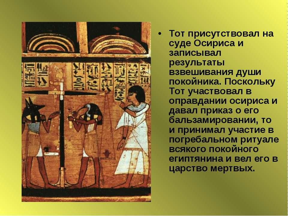 Тот присутствовал на суде Осириса и записывал результаты взвешивания души пок...