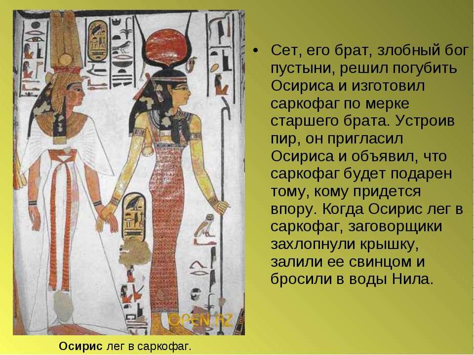 Сет, его брат, злобный бог пустыни, решил погубить Осириса и изготовил саркоф...