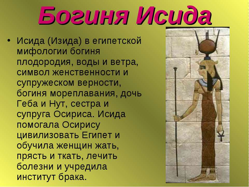 Богиня Исида Исида (Изида) в египетской мифологии богиня плодородия, воды и в...