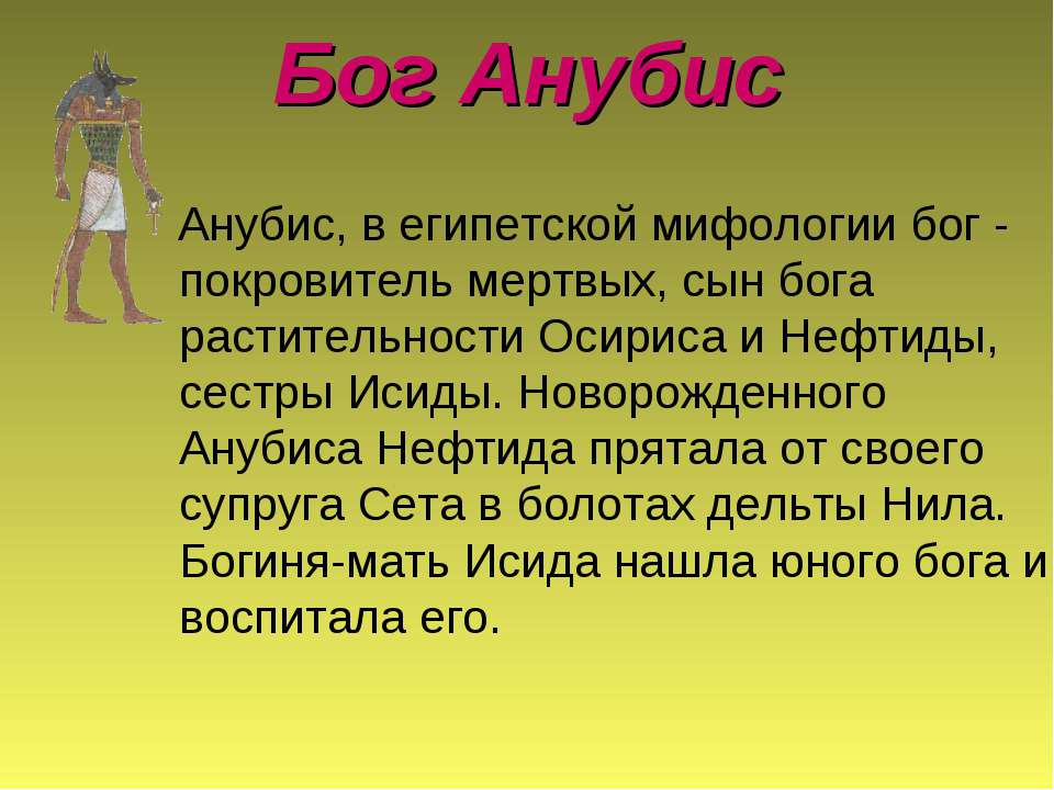 Бог Анубис Анубис, в египетской мифологии бог - покровитель мертвых, сын бога...