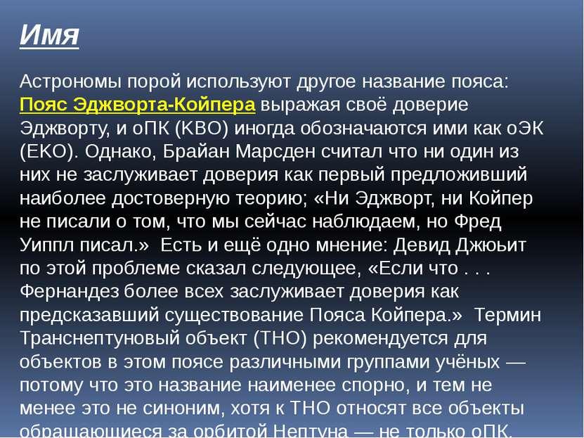 Имя Астрономы порой используют другое название пояса: Пояс Эджворта-Койпера в...