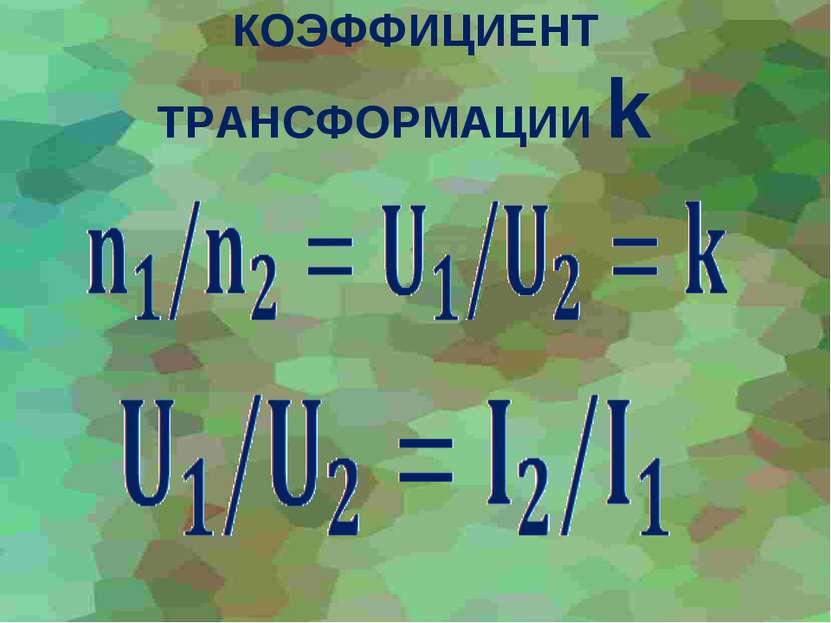 КОЭФФИЦИЕНТ ТРАНСФОРМАЦИИ k