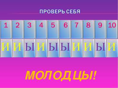 МОЛОДЦЫ! *
