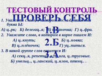 1. Укажите слово, в котором после Ц пишется буква Ы: А) ц..рк; Б) делегац..я;...