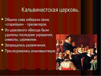 Кальвинистская церковь. Община сама избирала своих «старейшин» - пресвитеров....