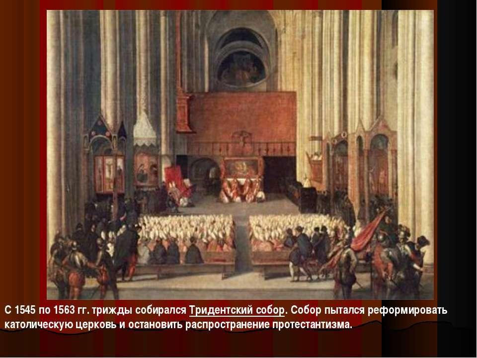 С 1545 по 1563 гг. трижды собирался Тридентский собор. Собор пытался реформир...