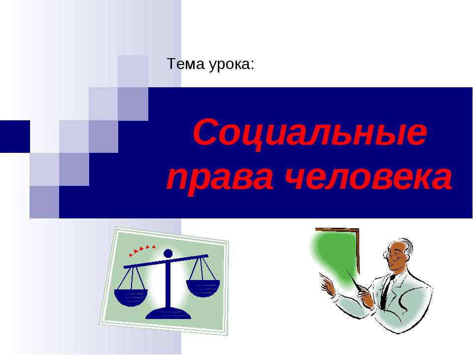 Социальные права человека Тема урока: