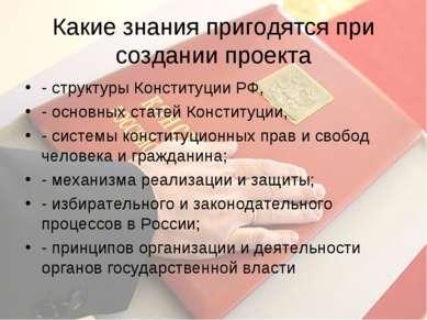 Какие знания пригодятся при создании проекта - структуры Конституции РФ, - ос...