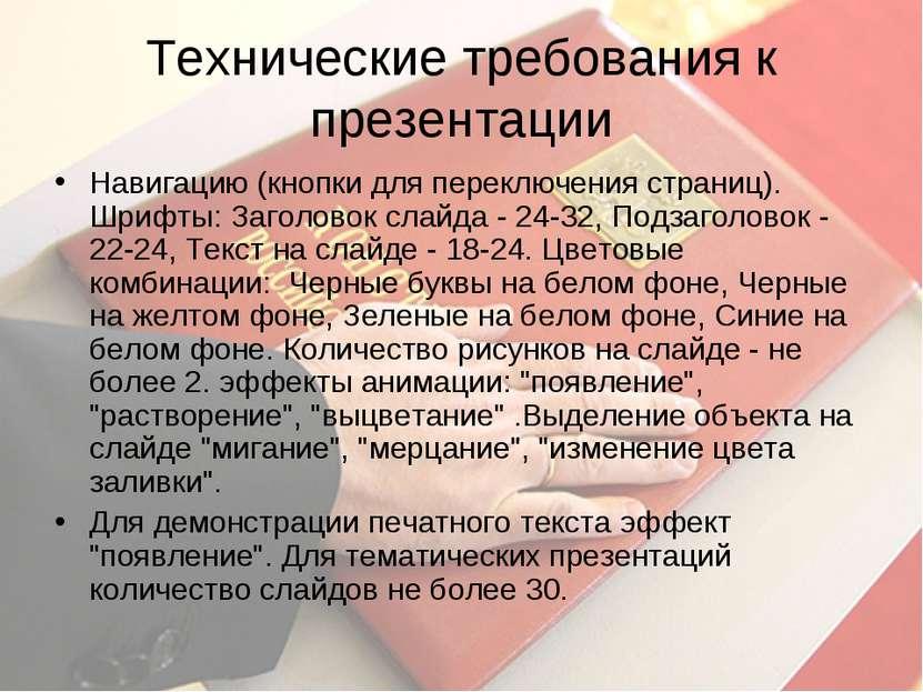 Технические требования к презентации Навигацию (кнопки для переключения стран...
