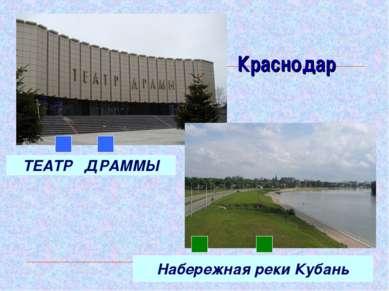 Краснодар ТЕАТР ДРАММЫ Набережная реки Кубань