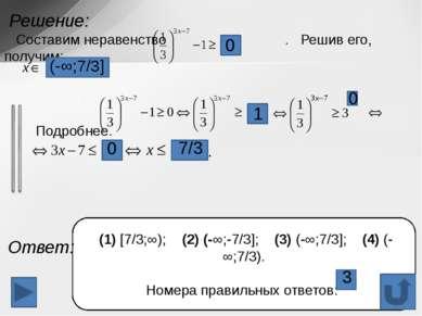 I уровень 5 заданий - «4» 4 задания - «3» 3 задания - «2» II уровень 5 задани...
