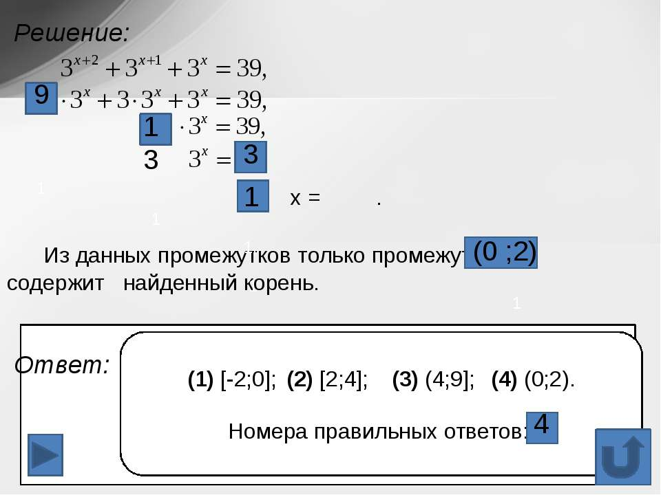 «Показательные уравнения и неравенства» Цель урока: обобщение знаний о способ...