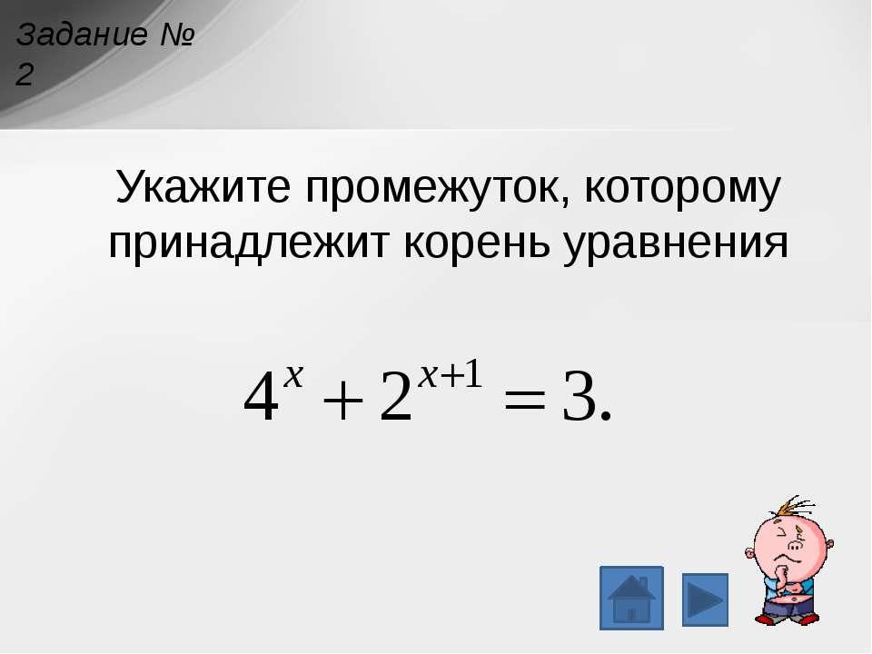 Составить и решить уравнение и неравенство Найти ошибку в решении (Бланк №2) ...