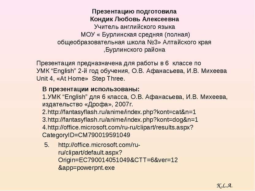 """K.L.A. В презентации использованы: УМК """"English"""" для 6 класса, О.В. Афанасьев..."""