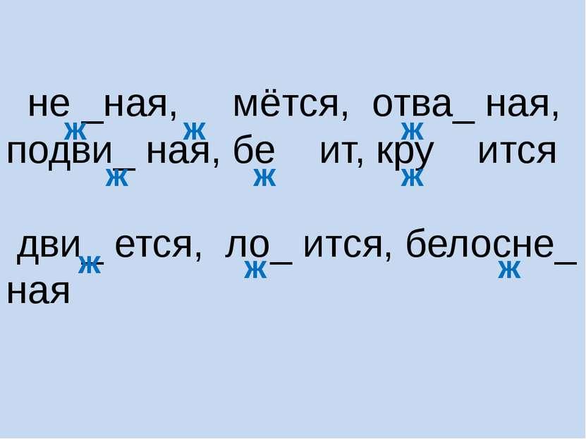 не _ная, мётся, отва_ ная, подви_ ная, бе ит, кру ится дви_ ется, ло_ ится, б...