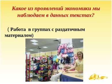 Какое из проявлений экономики мы наблюдаем в данных текстах? ( Работа в групп...