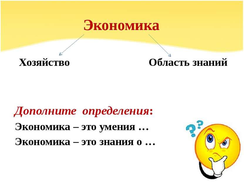 Экономика Хозяйство Область знаний Дополните определения: Экономика – это уме...