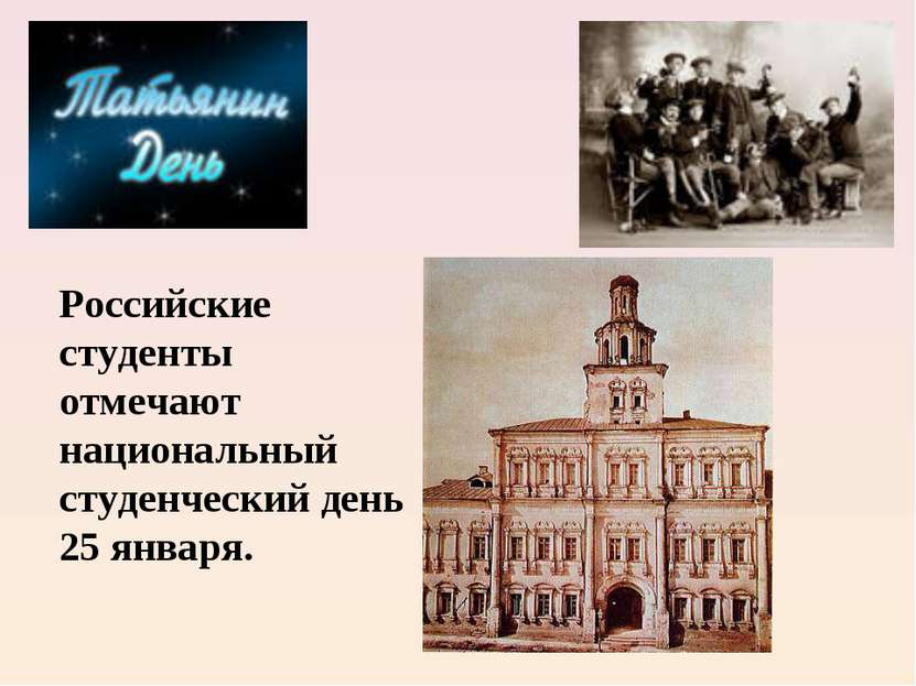 Российские студенты отмечают национальный студенческий день 25 января.