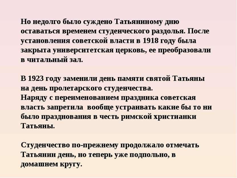 Но недолго было суждено Татьяниному дню оставаться временем студенческого раз...