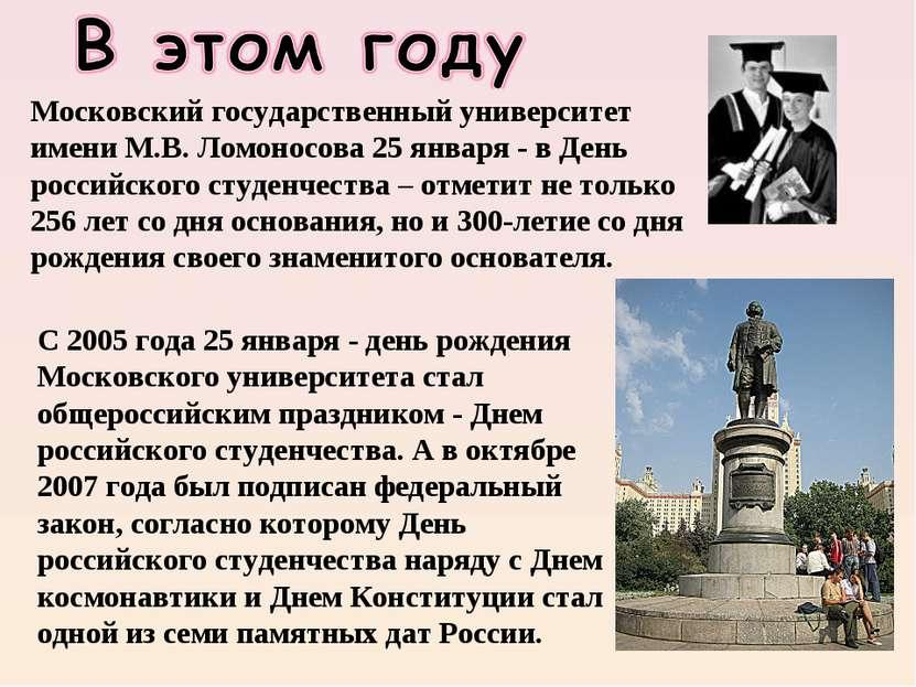 Московский государственный университет имени М.В. Ломоносова 25 января - в Де...