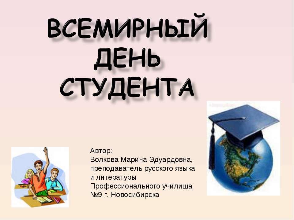 Автор: Волкова Марина Эдуардовна, преподаватель русского языка и литературы П...
