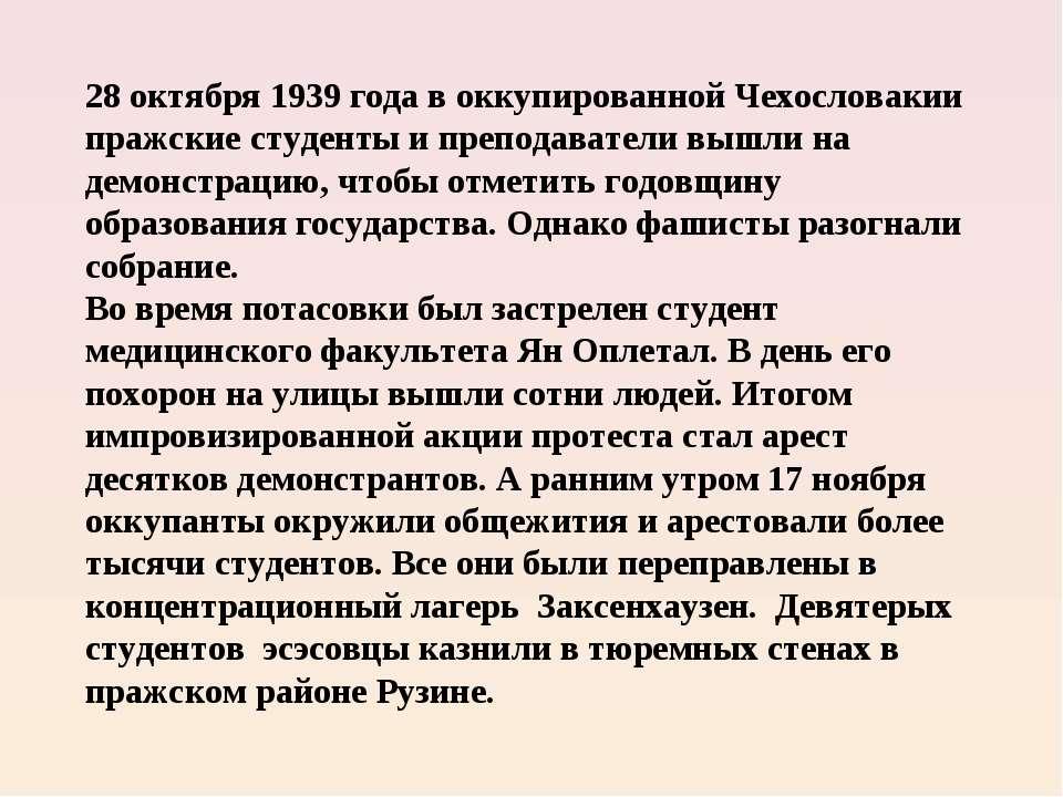 28 октября 1939 года в оккупированной Чехословакии пражские студенты и препод...