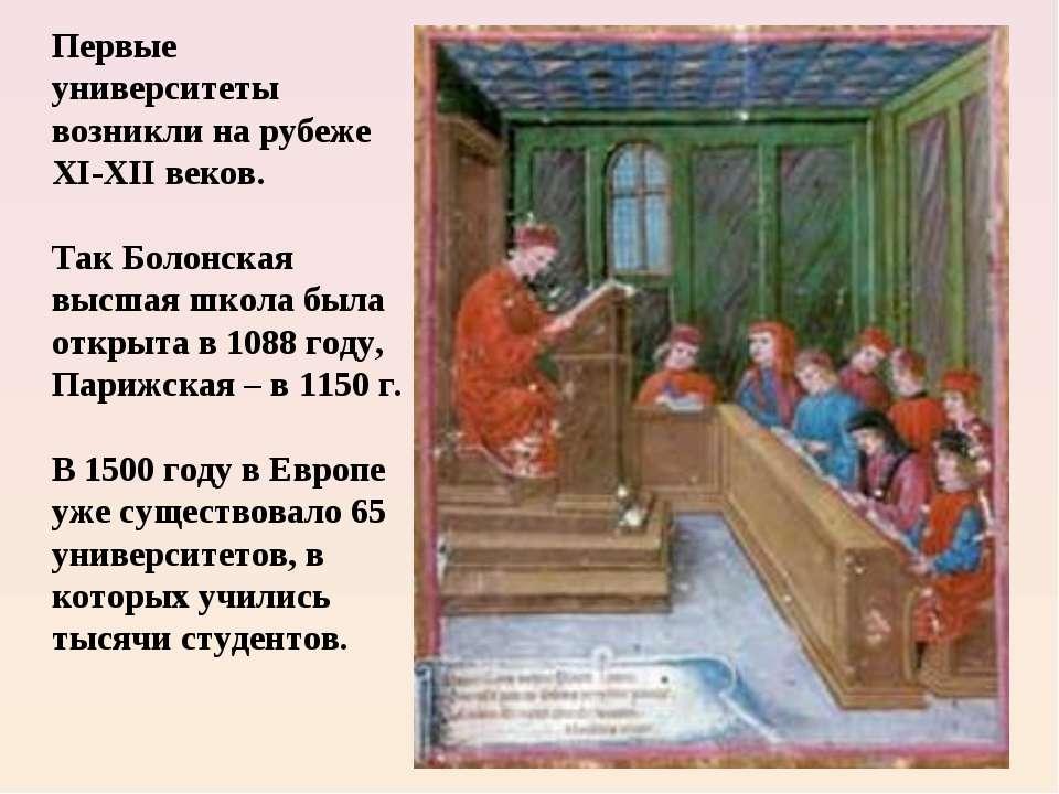 Первые университеты возникли на рубеже XI-XII веков. Так Болонская высшая шко...
