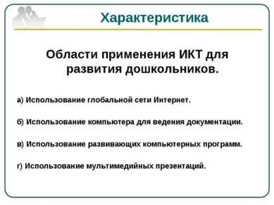 Характеристика Области применения ИКТ для развития дошкольников. а) Использов...