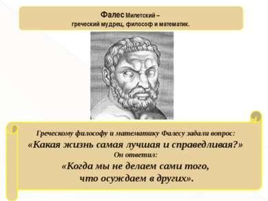 Греческому философу и математику Фалесу задали вопрос: «Какая жизнь самая луч...