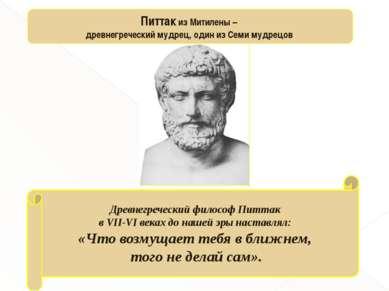 Древнегреческий философ Питтак в VII-VI веках до нашей эры наставлял: «Что во...
