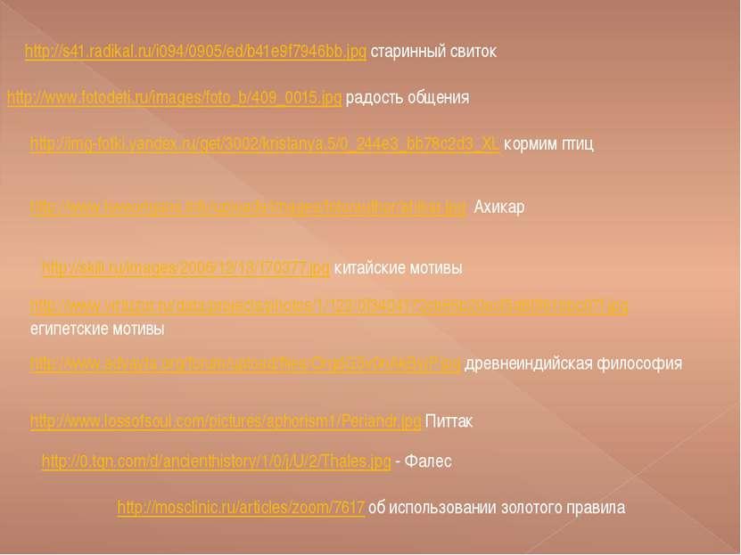 http://s41.radikal.ru/i094/0905/ed/b41e9f7946bb.jpg старинный свиток http://w...