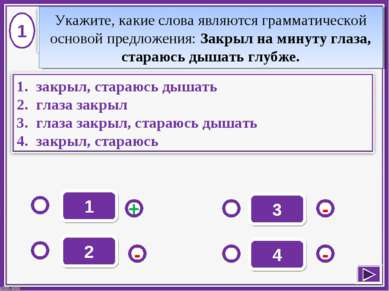 1 - - + - 2 3 4 1 Укажите, какие слова являются грамматической основой предло...